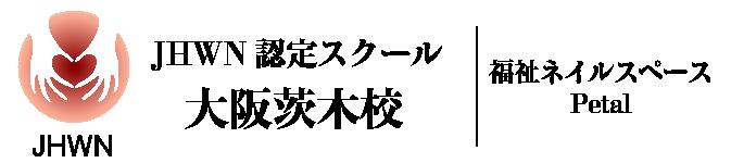 JHWN認定校|大阪茨木校